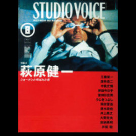 INFAS - STUDIO VOICE