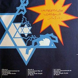 Olivio Martínez - International Day of solidarity with the Arab Peoples of Syria 1974