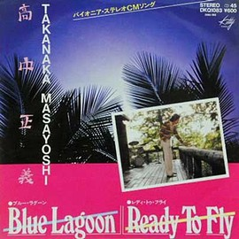 高中正義 - Blue Lagoon / Ready To Fly