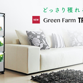 Green Farm - どっさり穫れる三段畑。Green Farm TRI-TOWER