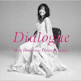今井美樹 - Dialogue  -Miki Imai Sings Yuming Classics-