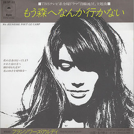"Francoise Hardy - Ma Jeunesse Fout Le Camp /Francoise Hardy (Japanese Epic label promo sample 2-track 7"" vinyl single)"