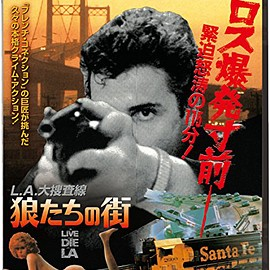 William Friedkin - To Live and Die in L.A.(L.A.大捜査線 狼たちの街)[Blu-ray]