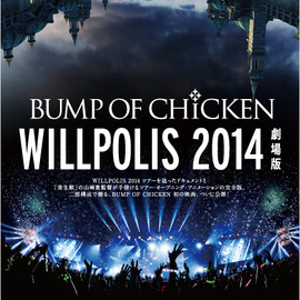 "山崎貴, 番場秀一, BUMP OF CHICKEN - 「BUMP OF CHICKEN ""WILLPOLIS 2014"" 劇場版」"