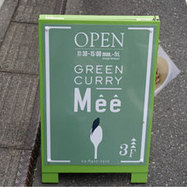 銀座 - Green curry Mee