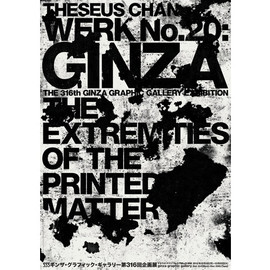 WERK - WERK No.20 GINZA/THE EXTREMITIES OF THE PRINTED MATTER
