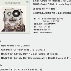 Small Circle of Friends - 「MUSICAANOSSA:Lovery Day EP」12inch