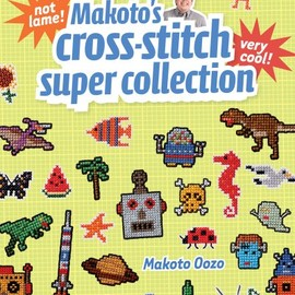 大図まこと - Makoto's Cross Stitch Super Collection