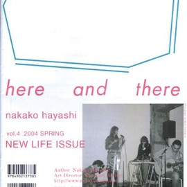 林 央子 - here and there vol.4 〈2004 SPRING〉