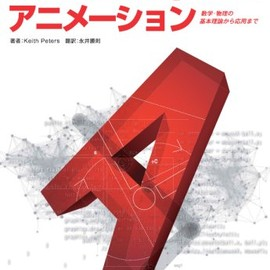 Keith Peters - ActionScript 3.0 アニメーション