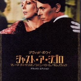 David Hemmings - Just a Gigolo :DVD: starring David Bowie,Marlene Dietrich