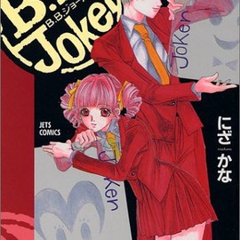 にざかな - B.B.joker (Jets comics (188))