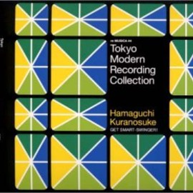 浜口庫之助 - Tokyo Modern Recording Collection GET SMART-SWINGER! 浜口庫之助