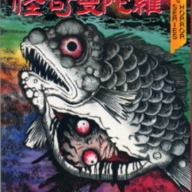 日野 日出志 - 怪奇曼陀羅 (TOEN COMICS HORROR SERIES)