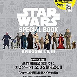 宝島社 - STAR WARS SPECIAL BOOK ~EPISODES I,II,III~ (バラエティ)