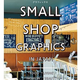 PIE Books - Small Shop Graphics in Japan