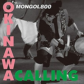 MONGOL800 - OKINAWA CALLING×STAND BY ME
