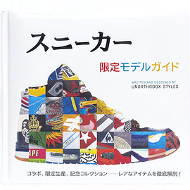 "SNEAKERS ""THE COMPLETE LIMITED EDITIONS GUIDE"""