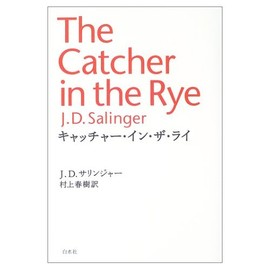 J.D.Salinger - The Catcher in the Rye