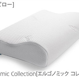 テンピュール - Pillow Elgonomic