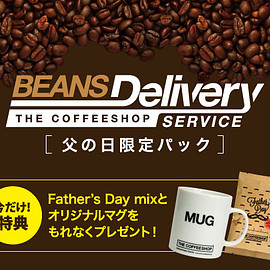 THE COFFEESHOP - BEANS DELIVERY SERVICE 父の日限定3ヶ月パック