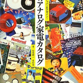 『ラジカセのデザイン! JAPANESE OLD BOOMBOX DESIGN CATALOG』