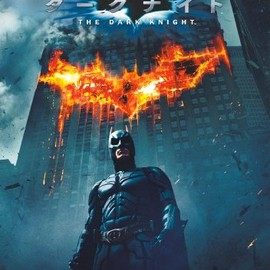 Christopher Nolan - Dark Night [DVD]