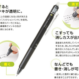 PILOT - FRIXION BALL KNOCK Black