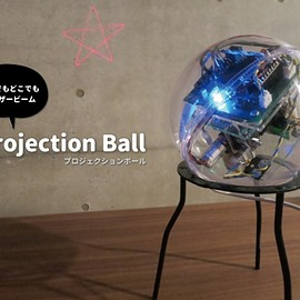 Crescent - Projection Ball