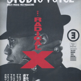 INFAS - STUDIO VOICE 1993.3 VOL.207