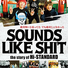 梅田航 - SOUNDS LIKE SHIT the story of Hi-STANDARD
