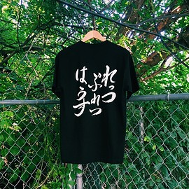LET'S PLAY HOUSE - LPH T-Shirt (Hiragana)