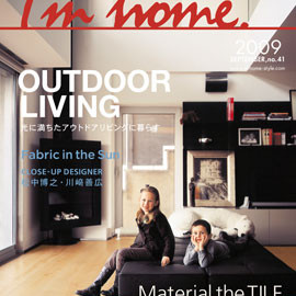商店建築社 - I'm home  OUTDOOR LIVING  no.41 2009 september