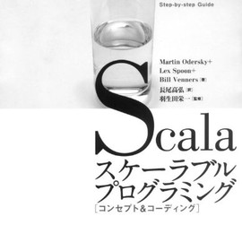 Martin Odersky, Lex Spoon, Bill Venners - Scalaスケーラブルプログラミング[コンセプト&コーディング] (Programming in Scala)