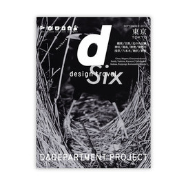 D&DEPARTMENT PROJECT - d design travel tokyo
