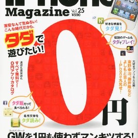 三栄書房 - iPhone Magazine Vol.25