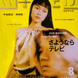 WIRED JAPAN 2.08