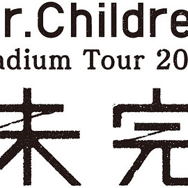 Mr.Children - Stadium Tour 2015 未完