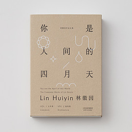 You Are the April of This World: The Complete Works of Lin Huiyin