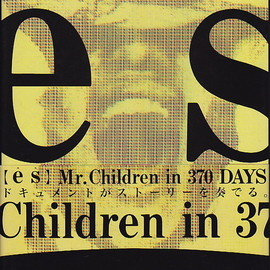 MR.CHILDREN - es(エス)―Mr.Children in 370 DAYS