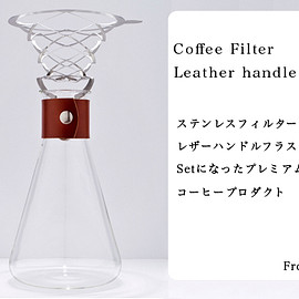 Coffee Filter & Leather handleflask