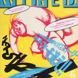 WIRED JAPAN 1.06