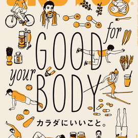 Magazine House - BTUTUS No.747 GOOD BODY カラダにいいこと。