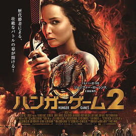 The Hunger Games Catching Fire (ハンガーゲーム2)