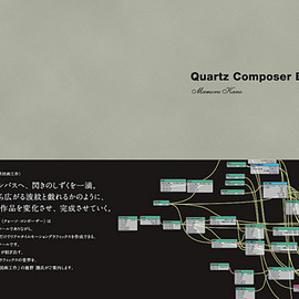鹿野護 - Quartz Composer Book