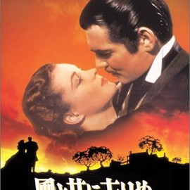 Victor Fleming - 風と共に去りぬ Gone With the Wind