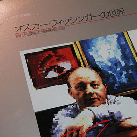 "Oskar Fischinger - [ [LD] The World of Oskar Fischinger ""オスカー・フィッシンガーの世界"""