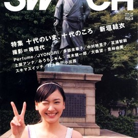 Switch Publishing - SWITCH Vol.25 No.8 (スイッチ2007年8月号) 特集:十代のいま、十代のころ新垣結衣(撮影=梅 佳代)
