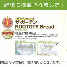 ROOTOTE - ザ・ガーデン ROOTOTE Bread