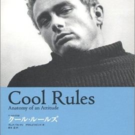 David Robins & Dick Pountain - Cool Rules